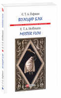 Книга Володар бліх. Meister floh