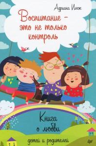 Книга Воспитание - это не только контроль. Книга о любви детей и родителей