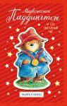 Книга Медвежонок Паддингтон и его звёздный час