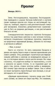 фото страниц Последняя рукопись #7