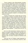 фото страниц Последняя рукопись #6