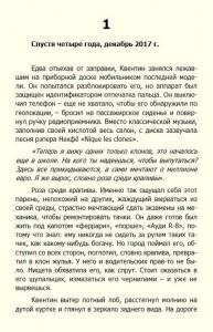 фото страниц Последняя рукопись #11
