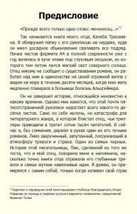 фото страниц Последняя рукопись #3