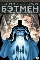 Книга Бэтмен. Что случилось с Крестоносцем в Маске?