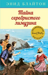 Книга Тайна серебристого лимузина