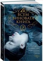 Книга Во всем виновата книга-2