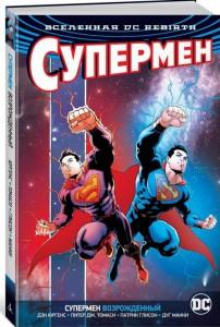 Книга Вселенная DC. Rebirth. Супермен возрожденный