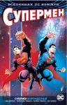 фото страниц Вселенная DC. Rebirth. Супермен возрожденный #2