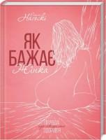 Книга Як бажає жінка. Правда про сексуальне здоров'я