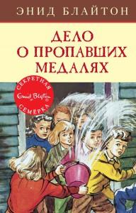 Книга Дело о пропавших медалях