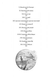 фото страниц Граф Монте-Кристо (комплект в 2-х томах) #5