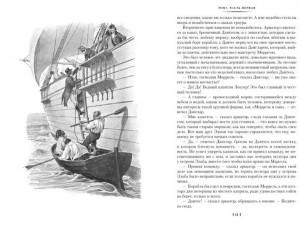 фото страниц Граф Монте-Кристо (комплект в 2-х томах) #9