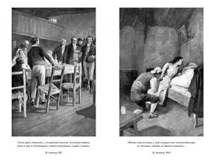 фото страниц Граф Монте-Кристо (комплект в 2-х томах) #12