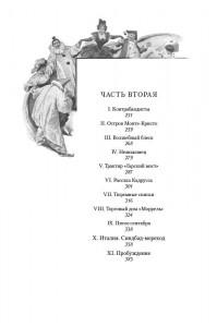 фото страниц Граф Монте-Кристо (комплект в 2-х томах) #6