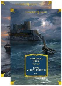 фото страниц Граф Монте-Кристо (комплект в 2-х томах) #3
