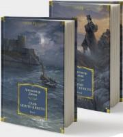 Книга Граф Монте-Кристо (комплект в 2-х томах)