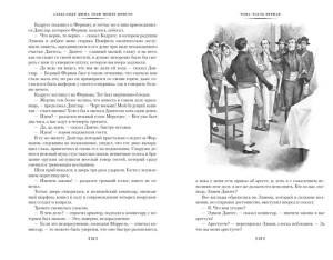 фото страниц Граф Монте-Кристо (комплект в 2-х томах) #11