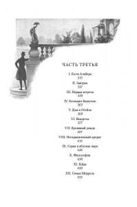 фото страниц Граф Монте-Кристо (комплект в 2-х томах) #7