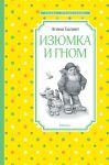 Книга Изюмка и гном
