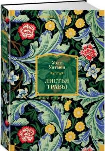 Книга Листья травы