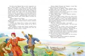фото страниц Лучшие сказки мира #5