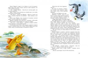 фото страниц Лучшие сказки мира #7