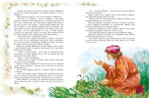 фото страниц Лучшие сказки мира #6