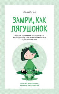Книга Замри, как лягушонок
