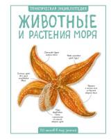 Книга Животные и растения моря