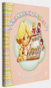 Книга Альбом про мене. Мій дитячий садочок