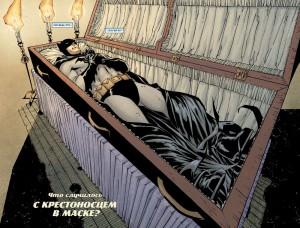 фото страниц Бэтмен. Что случилось с Крестоносцем в Маске? #2