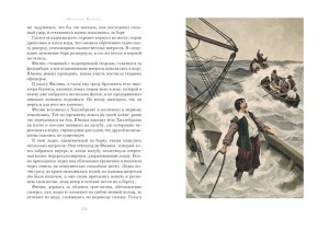 фото страниц Корабль-призрак #3