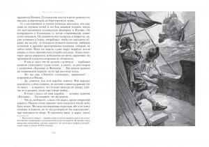 фото страниц Корабль-призрак #5