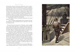 фото страниц Корабль-призрак #6