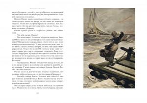 фото страниц Корабль-призрак #7