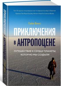 Книга Приключения в антропоцене. Путешествие к сердцу планеты, которую мы создали