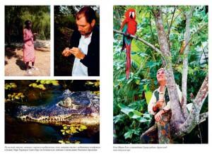 фото страниц Приключения в антропоцене. Путешествие к сердцу планеты, которую мы создали #9