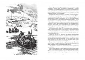 фото страниц Путешествие и приключения капитана Гаттераса. Найденыш с погибшей 'Цинтии' #7