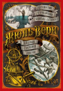 Книга Путешествие и приключения капитана Гаттераса. Найденыш с погибшей 'Цинтии'