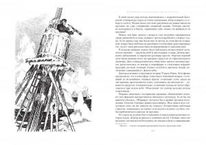 фото страниц Путешествие и приключения капитана Гаттераса. Найденыш с погибшей 'Цинтии' #9