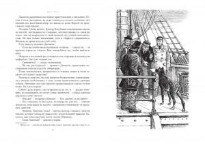фото страниц Путешествие и приключения капитана Гаттераса. Найденыш с погибшей 'Цинтии' #5