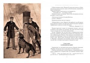 фото страниц Путешествие и приключения капитана Гаттераса. Найденыш с погибшей 'Цинтии' #6