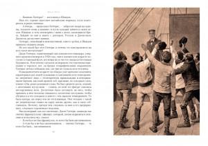 фото страниц Путешествие и приключения капитана Гаттераса. Найденыш с погибшей 'Цинтии' #8