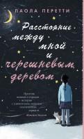 Книга Расстояние между мной и черешневым деревом