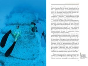 фото страниц Великие тайны океанов. Атлантический океан. Индийский океан #4