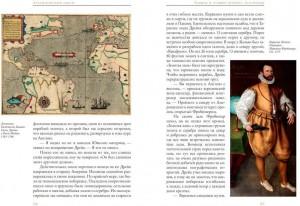 фото страниц Великие тайны океанов. Атлантический океан. Индийский океан #8