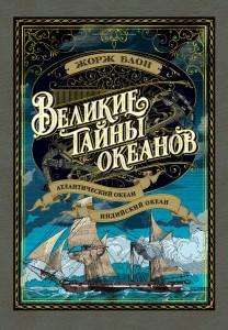 Книга Великие тайны океанов. Атлантический океан. Индийский океан