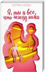 Книга Я, ты и все, что между нами