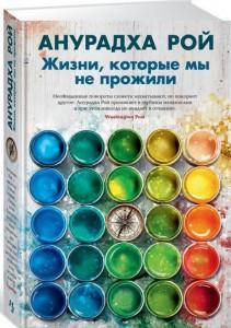 Книга Жизни, которые мы не прожили