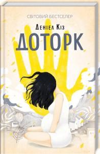 Книга Доторк